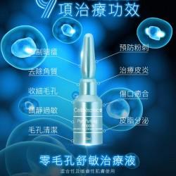 CellMesotec零毛孔舒敏治療液Pure Expert Solution
