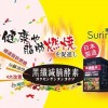 Surimu纖樂堂黑纖減腩酵素1盒90粒