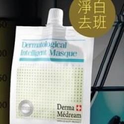 DERMA MEDREAM 納米淨白去斑換白光滑凝膠膜 2017年升級版 30G 10包