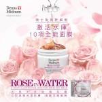 DERMA MEDREAM ROSE JELLY 玫瑰幹細胞激活水庫10項全能面膜 150ML