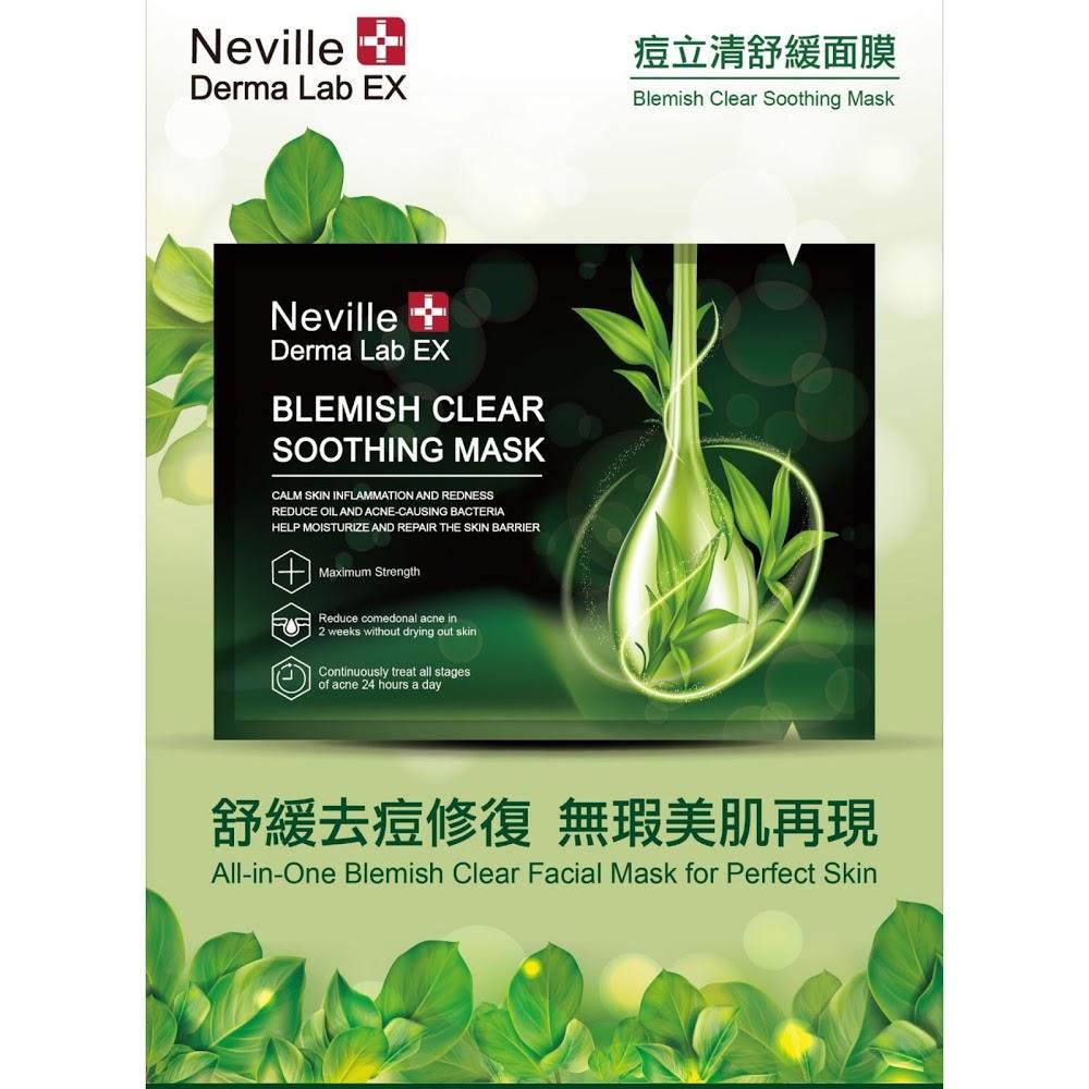 Neville Derma Lab EX 痘立清舒緩面膜 (1盒5片)